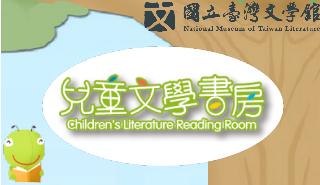 國立台灣文學館-兒童書房