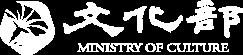 文化部logo
